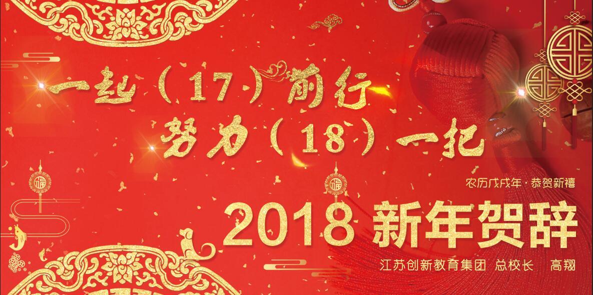 2018新年贺辞